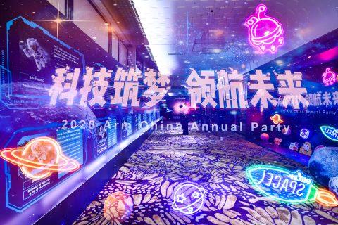 安谋中国年会